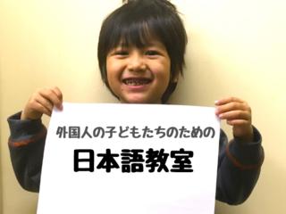 高校在学率30% 日本語ができない子どもたちの可能性を拓く教室を