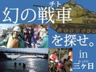 浜名湖に隠された旧日本軍の戦車を磁気探査によって発見したい!