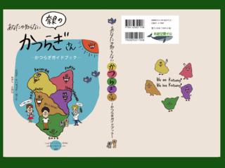 あなたの知らない「奈良」のかつらぎさん/かつらぎガイドブック