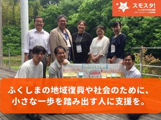 こおりやまから福島の未来へ!小さな一歩を地域で支える事業を。