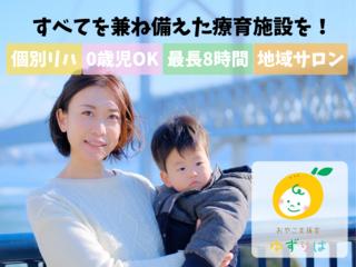水頭症の息子と共に。お子様と家族が笑顔になれる療育施設を!