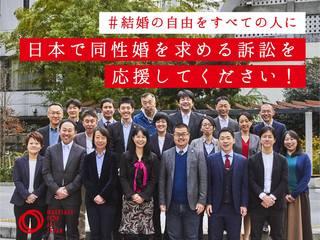 日本で同性婚を求める訴訟を応援してください!