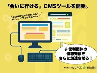 非営利団体の広報活動を加速!WEBの悩みを改善する新サービス