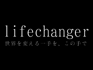 【lifechanger】高校生が世界を変える商品を作りたい