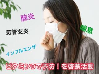 「ビタミンD」摂取でインフルエンザや喘息を予防!を啓蒙したい