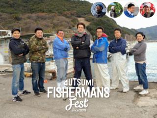 瀬戸内の島・内海町で漁師と友達になれるフェスを開催したい!