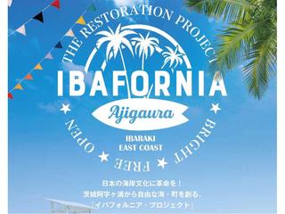 日本の海岸文化に革命を!茨城阿字ヶ浦から自由な海・町を創る