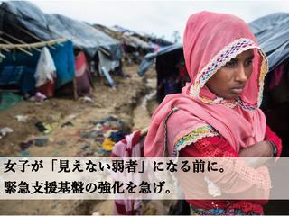 女子が「見えない弱者」になる前に。緊急支援基盤の強化を急げ。