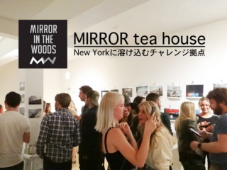 日本とNYを結ぶ多様なアートのチャレンジ拠点、飛躍の第一歩を!