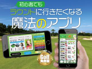 魔法のゴルフアプリ!もっと楽しく「Golf免許証」