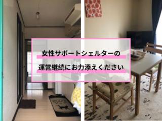 熊本で虐待・DV被害女性サポートシェルターの運営を継続したい