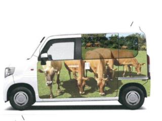 食卓の身近に!牧場の味を届けるラッピングカーを導入したい!