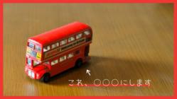 日本初!?ロンドンバスを改装した無料◯◯◯を石川県に作ります