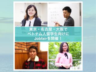 ベトナム人留学生と日本企業をマッチングするJobfair初開催へ!