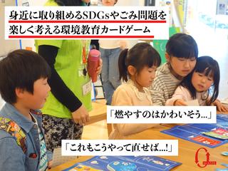 どうすればごみは助けられる?子どもたちと楽しく学べるゲーム