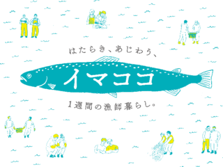 働き、味わう漁師の暮らし。「イマココ」で石巻を知ってほしい!