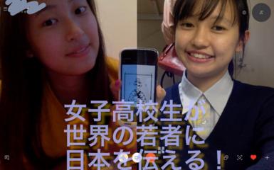 """高校生でプチ起業!外国に住む若者に日本を""""服""""で伝えたい!"""
