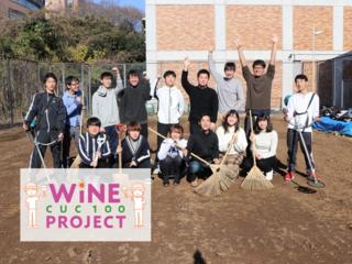 千葉商科大学の学生がワイン作り!CUC100ワイン・プロジェクト