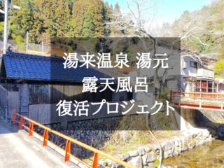 広島の奥座敷、湯来温泉を後世に残す。「湯元」露天風呂を復活!