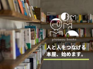 「人をつなげる本屋」を文京区白山の建築事務所に併設したい