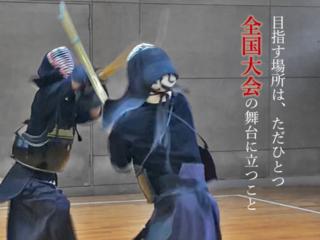 初の全国大会出場を目指す、首都大剣道部の挑戦を応援!