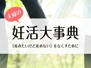 日本が「子どもを授かる喜び」で溢れるように書籍を広めたい!