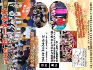 第30回 三・一文化祭