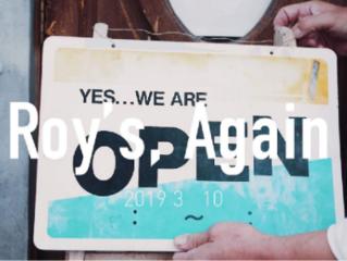 西日本豪雨災害で被災したRoy'sを完全復活させたい!
