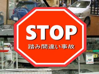 高齢ドライバーのペダル踏み間違い事故を防ぐ装置を作りたい!