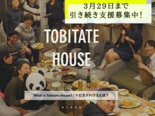 留学コミュニティが繋がる「トビタテハウス」を浅草に!