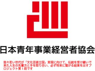 日本政府最重要課題の一つ「文化芸術立国」を本気で実現したい!