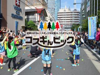 「コスギんピック」で武蔵小杉をチームに!!!