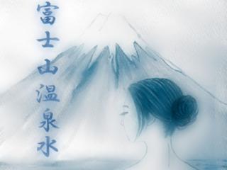 富士山標高900mで湧いた温泉水を使った製品を復活させたい!