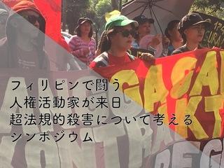 フィリピンで命の危険に屈せず抗い続ける労働者たちの声よ届け!