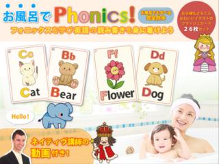 お風呂でPhonics!日本人の「英語人生」を豊かにしたい。
