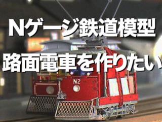 古き良き時代の市電・路面電車を Nゲージ鉄道模型で再現したい
