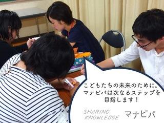 福岡市で無料学習支援塾を続けるために次なるステップへ!