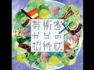 アート× 謎解きで北茨城に活気を呼び込みたい!