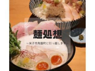 みんなで作る「麺処 想」の新店舗。〜間借り店からの卒業〜