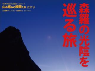 山と自然と人を見つめる「山の恵みの映画たち2019」開催