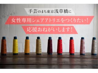 手芸のまち浅草橋に女性専用シェアアトリエをつくりたい!