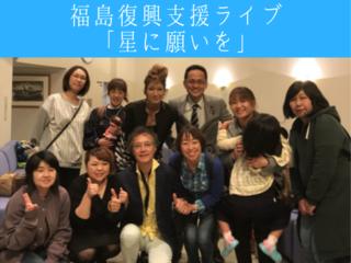 白河市で復興支援ライブ開催〜福島の未来を子どもたちと考える〜