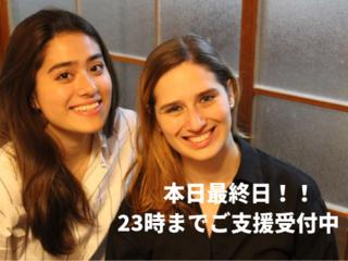 留学生2人がヒッチハイクを通して日本人の心の豊かさを世界へ!