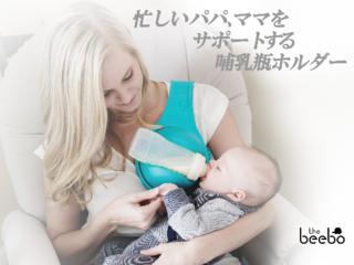 少しだけラクに、忙しいパパママをサポートする哺乳瓶ホルダー!