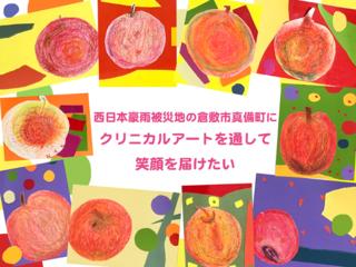 西日本豪雨被災地の倉敷市真備町にクリニカルアートで笑顔を