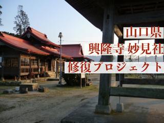 -1400年もの歴史が詰まった山口県の「興隆寺」を未来へ-
