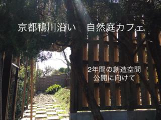 京都鴨川沿いに自然庭カフェオープン。人が集まる暖かい空間を
