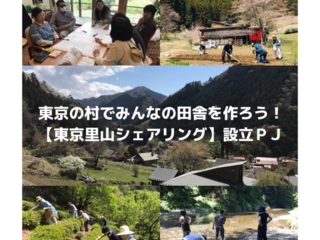 東京多摩地域唯一の村【檜原村】で、みんなの『田舎』を作ろう!