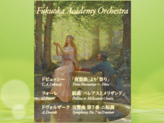 福岡アカデミーオーケストラ第2回定期演奏会