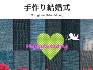 手作り結婚式プロジェクト「模擬結婚式開催」2019/4/13